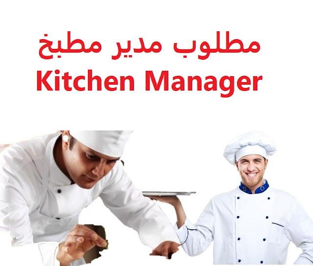 وظائف السعودية مطلوب مدير مطبخ Kitchen Manager