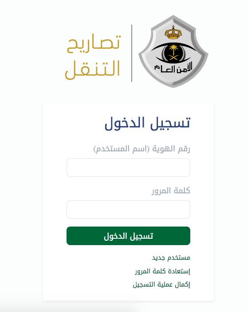 تصريح السفر والتحرك او للتنقل بين المدن في السعودية
