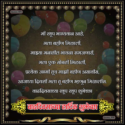birthday wishes sister in Marathi