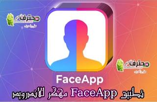 تحميل تطبيق فيس أب مهكر FaceApp 2021 مجاناً النسخة المدفوعة للأندرويد.