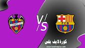 بث مباشر | مشاهدة مباراة برشلونة وليفانتي كورة لايف اليوم 11-05-2021 في الدوري الاسباني