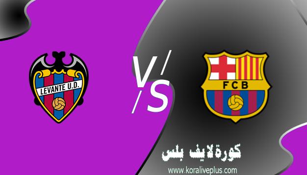بث مباشر | مشاهدة مباراة برشلونة وليفانتي كورة لايف اليوم 11-05-2021 في الدوري الاسباني,كورة لايف,كورة اون لاين,كورة ستار,