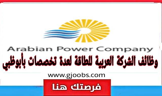 وظائف الشركة العربية للطاقة لعدة تخصصات بأبوظبي
