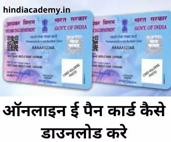 e-pan card kaise download kre