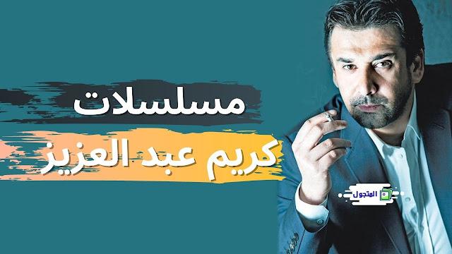 قائمة مسلسلات كريم عبد العزيز من الكوميديا إلى الأكشن و الدراما