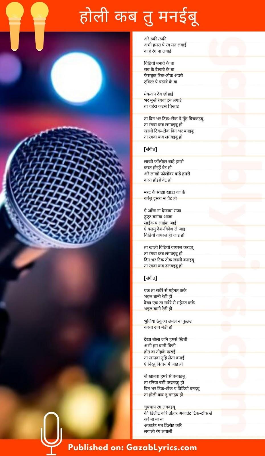 Holi Kab Tu Manaibu song lyrics image