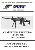 Форт-301 мануал