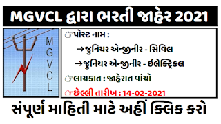 Madhya Gujarat Vij Company Ltd. Recruitment