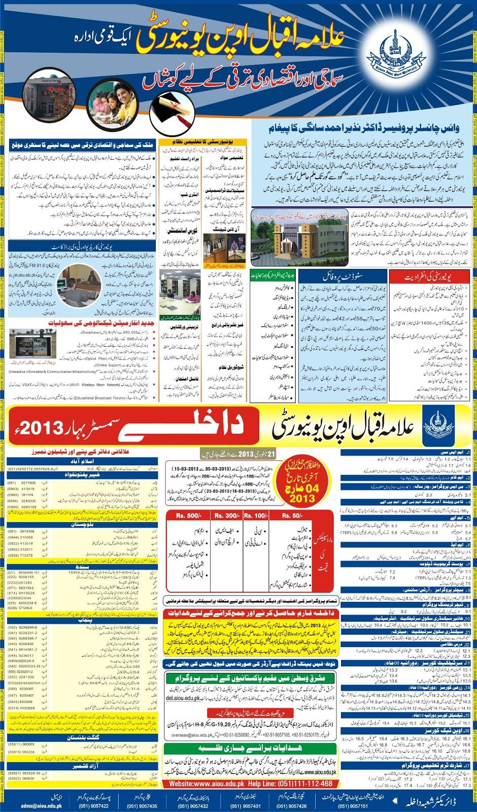 Allama Iqbal Open University AIOU Admissions 2019 Online