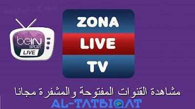 تحميل تطبيق 2020 Zona Live TV لمشاهدة القنوات بجودة ضعيفة