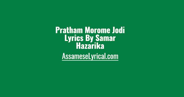 Pratham Morome Jodi Lyrics