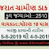 Gujarat Postal Circle Recruitment for 2510 Gramin Dak Sevak (GDS) Posts 2017