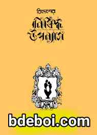 বিদেশের নিষিদ্ধ উপন্যাস (তিন খন্ড একত্রে) Bidesher Nisidho Uponnas 18+