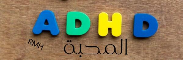 إضطراب ADHD والحركة الزائدة