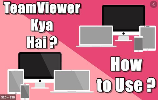 Teamviewer क्या है,Teamviewer का यूज़ कैसे करें