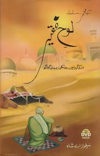 Loh E Faqeer By Faqeer Sarfraz A Shah Urdu Novel Free Download Pdf