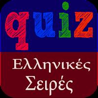 http://www.greekapps.info/2014/06/greek-quiz.html#greekapps