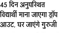 Basic shiksha