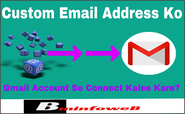 Custom Email Address को Gmail Account से Connect कैसे करें ?