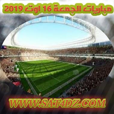 مباريات الجمعة 16 اوت 2019