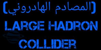 (المصادم الهادروني) Large Hadron collider