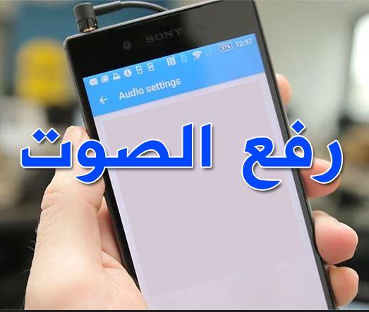 برنامج رفع صوت الهاتف مضخم ومكبر زيادة مستوي صوت للموبايل اندرويد 2021