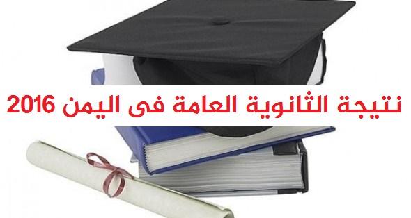 """""""وزارة التربيه والتعليم اليمنيه"""" نتيجة الثانوية العامة في اليمن 2015 برقم الجلوس , نتائج الثانوية العامة اليمن 2015 بحث بالاسم"""