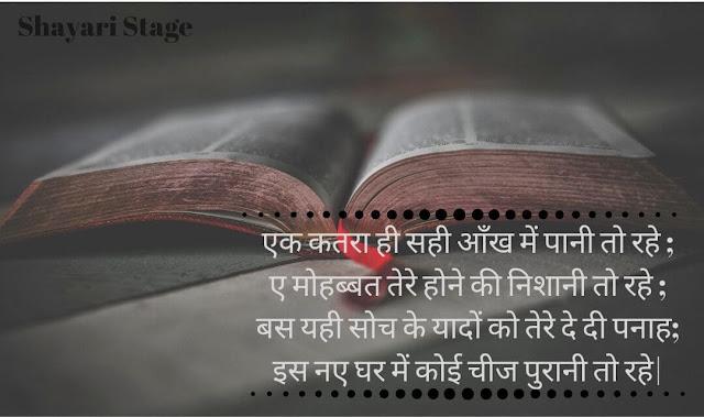 Hindi Shayari Dard For Lovers