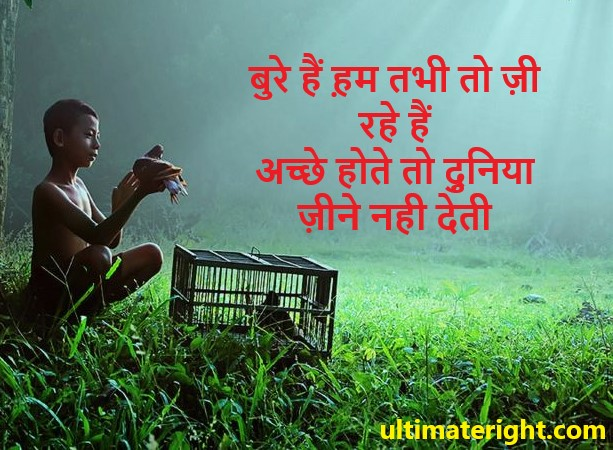 Best heart touching 2021 Shayari status