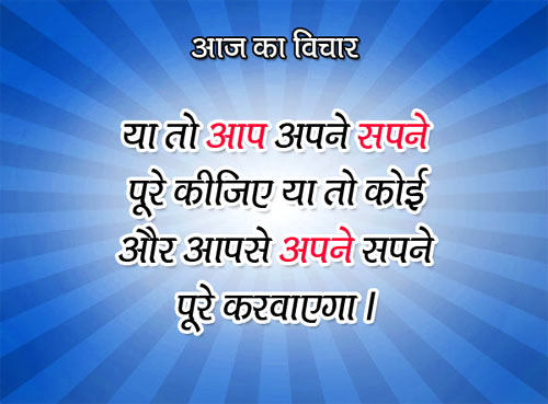 good thoughts in hindi