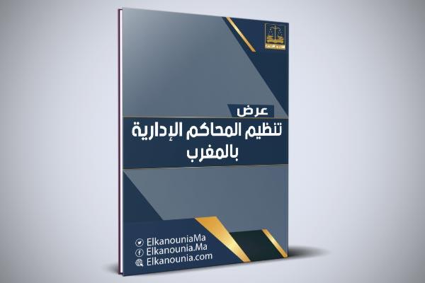 عرض بعنوان: تنظيم المحاكم الإدارية بالمغرب (تأليف واختصاصات المحاكم الإدارية) PDF