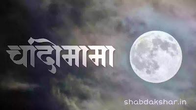 चंद्र उर्फ चांदोमामा मराठी निबंध