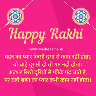 shayari for raksha bandhan in hindi, shayari of raksha bandhan in hindi, shayari of raksha bandhan, shayari raksha bandhan in hindi, raksha bandhan best shayari, bandhan shayari in hindi, shayari in raksha bandhan, hindi raksha bandhan shayari, raksha bandhan shayari hindi mai, raksha bandhan status hindi shayari, raksha bandhan ki shayari, raksha bandhan ke liye shayari, shayari raksha bandhan ki, raksha bandhan ki shayari 2020, best raksha bandhan shayari, new raksha bandhan shayari