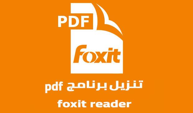تنزيل برنامج pdf عربي للكمبيوتر برابط مباشر - foxit reader