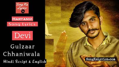 devi-lyrics-gulzaar-chhaniwala