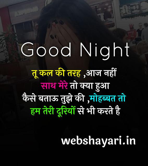 sharechAT good night image