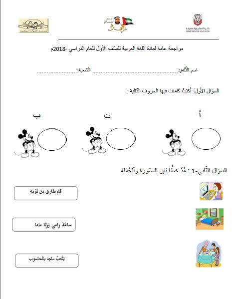 مراجعة عامة في اللغة العربية للصف الأول ابتدائي