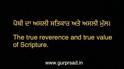 ਪੋਥੀ ਦਾ ਅਸਲੀ ਸਤਿਕਾਰ ਅਤੇ ਅਸਲੀ ਮੁੱਲ। The true reverence and true value of Scripture.
