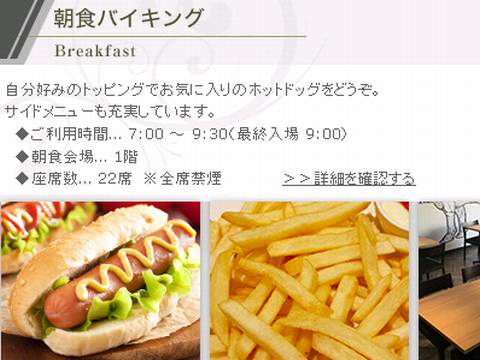 HP情報1 ホテルアベスト大須観音駅前