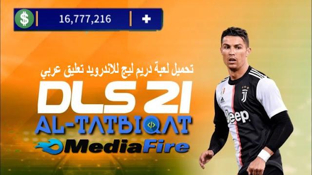 تحميل لعبة دريم ليج للاندرويد تعليق عربي   Dream League 21