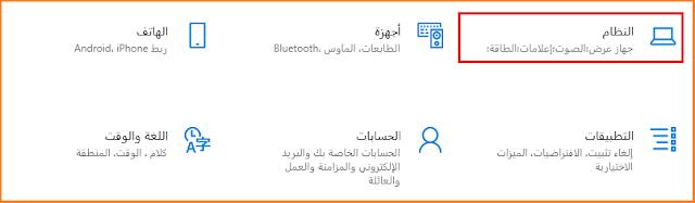 بدون برامج طريقة تنظيف الكمبيوتر ويندوز Windows 10 وزيادة مساحة القرص