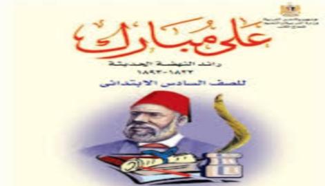 قصة علي مبارك للصف السادس الإبتدائي الترم الأول 2021