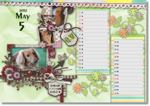 DSB Calendar 5月