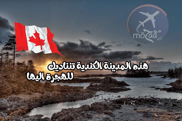 الهجرة الى كندا عن طريق هذه المقاطعة سيصبح امرا سهلا خصوصا اصحاب الحرف و المهن