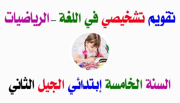 تقويم تشخيصي في مادة اللغة العربية و الرياضيات للسنة الخامسة إبتدائي الجيل الثاني