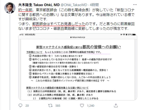 東京都医師会