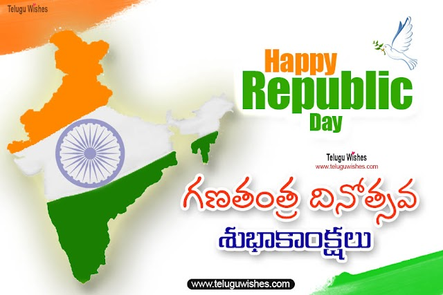 Latest Republic Day wishes images Quotes and SMS in Telugu | గణతంత్ర దినోత్సవం Wishes