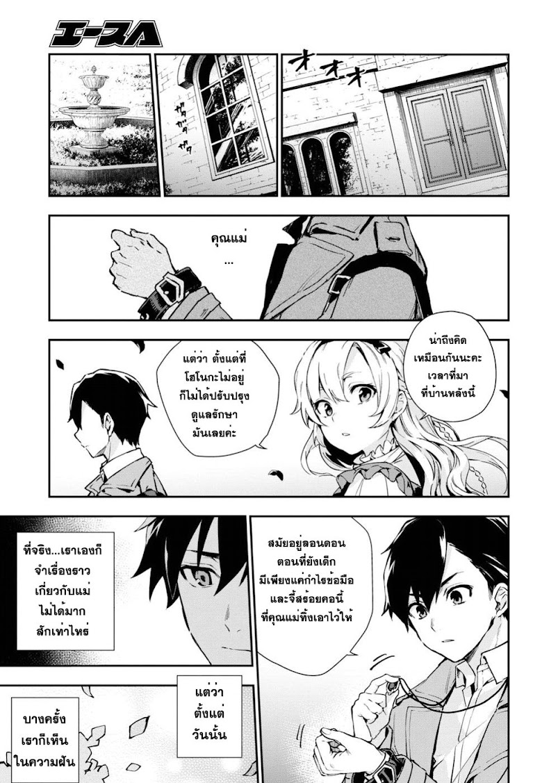 Bestia - หน้า 9
