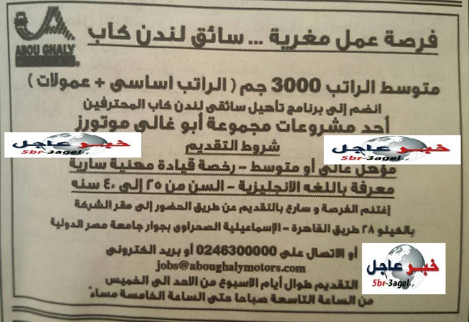 وظائف - مجموعة ابوغالى للجميع بجريدة الاهرام براتب 3000 جنية والتقديم حتى 2 / 6 / 2016