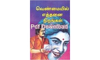 Venmaiyil Ethanai Nirangal By Ramanichandran pdf